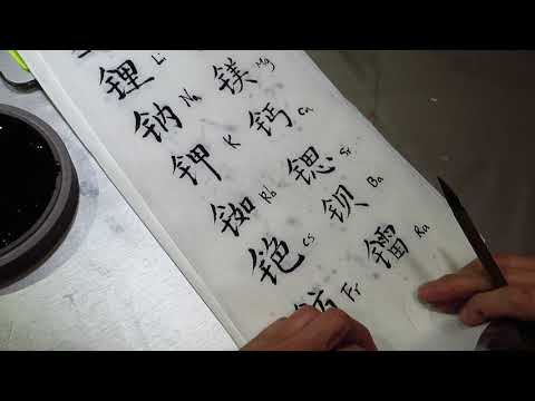 Writing Chinese calligraphy with periodic table brain drain asmr