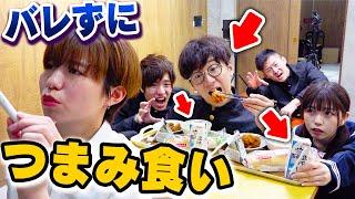 【早食い】制限時間10分!先生にバレずに給食つまみ食いしてみた!【対決】