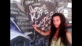 Индия, Гоа, Колва Бич, стена отзывов в кафе Антонио на пляже 20,03,2014