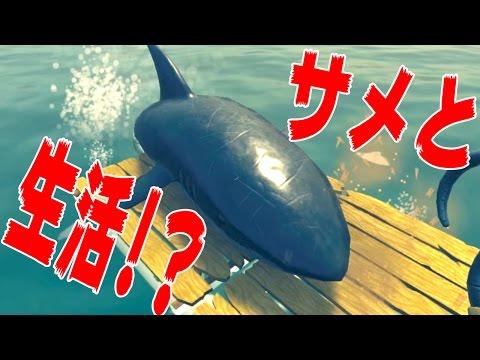 海版マインクラフトで凶暴なサメとイカダ生活はじめました 1日目