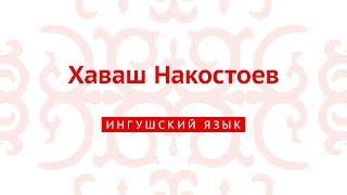 Хаваш Накостоев (ингушский язык)