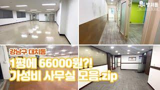 [대치동 사무실] 1평에 6만6천원?! 임대료 평단가 …