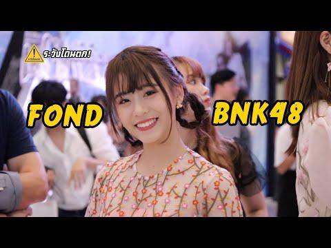 ฟ้อนด์ สวย [OPV] Fond BNK48 #ระวังโดนตก !