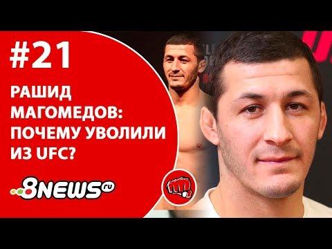 Рашид Магомедов - почему уволили из UFC? | ММА-ТЕМАТИКА #21