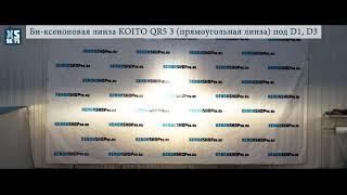 Бі-ксенонова лінза KOITO QR5 3'' (прямокутна лінза) під D1, D3