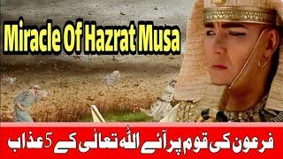 Video  Hazrat Moosa  Hazrat Musa as ka mojza  Qissa Firon  azab e ilahi  Prophet Moses  By Ajaib ul quran  download MP3, 3GP, MP4, WEBM, AVI, FLV Agustus 2018