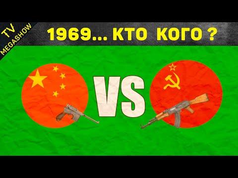 Как Китай напал на СССР и чем это закончилось