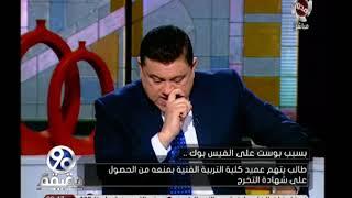 90 دقيقة | في مصر فقط .. بسبب بوست على
