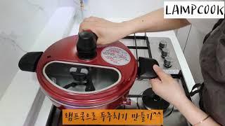 램프쿡  Lampcook    두루치기  만들기