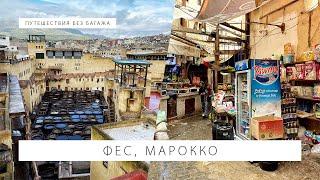 Фес Марокко как живет древний город во время пандемии Путешествия без багажа