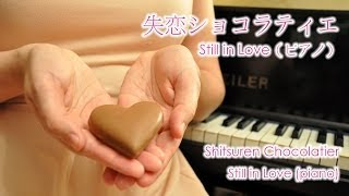 My other videos for Shitsuren Chocolatier OST: http://www.youtube.c...