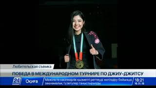 Казахстанка Молдир Мекенбаева победила на международном турнире по джиу-джитсу