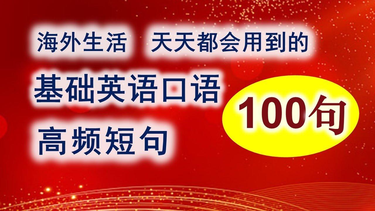 100句英语口语常用高频短句/ 学英语初级/