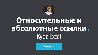 Обучение Excel - #9 Относительные и абсолютные ссылки в Excel