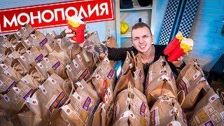 Большая ПРОВЕРКА МОНОПОЛИИ МАКДОНАЛЬДС / 100 стикеров, ОБМАН...