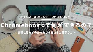 【Chromebook実際どう?】在宅ワークで使って分かったできるコト&苦手なコト