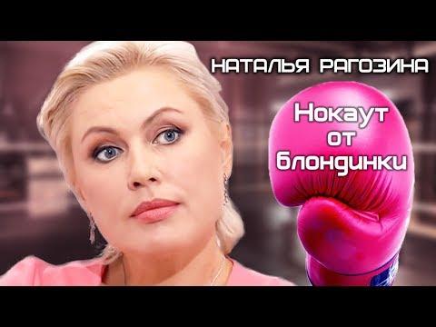 Наталья Рагозина. Нокаут от блондинки | Центральное телевидение