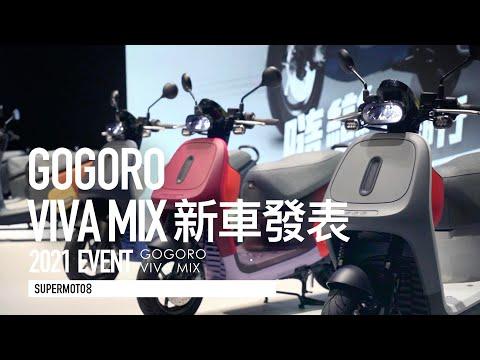 Gogoro VIVA MIX 59,980元起發表