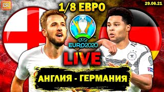 Англия 2 0 Германия Евро 2020 плей офф Англия в 1 4 Евро