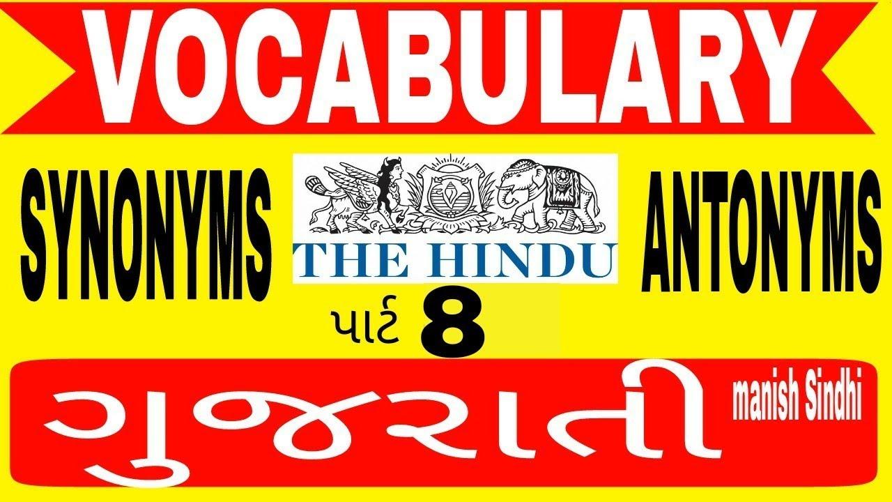 Learn English VOCABULARY in Gujarati  English SYNONYMS antonyms In gujarati  GPSC GSSSB TET