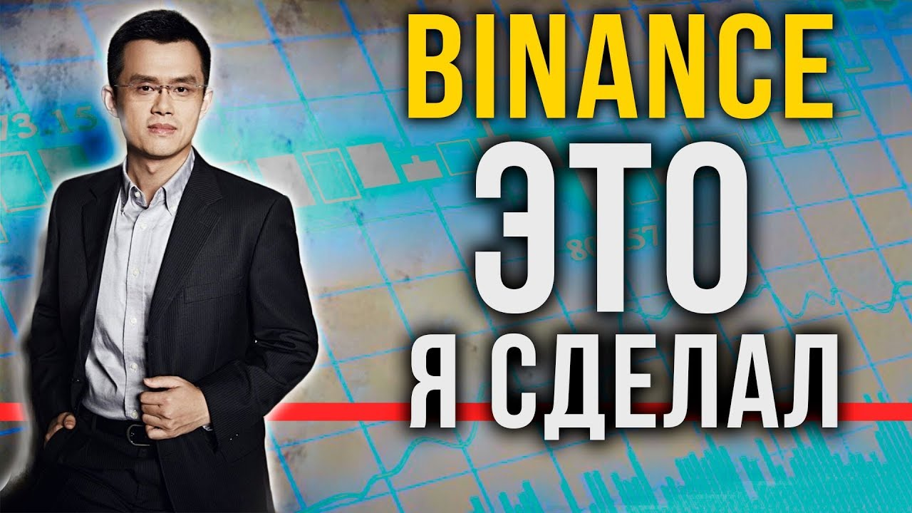 Binance Ico