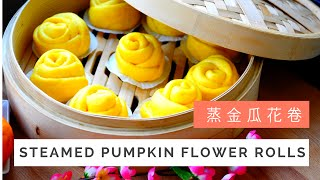Steamed Pumpkin Flower Rolls Recipe 蒸金瓜花卷   Huang Kitchen