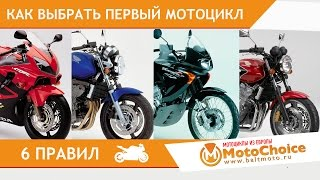 Как выбрать первый мотоцикл? 6 правил для новичка!