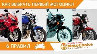 видео Советы новичку при покупке мотоцикла