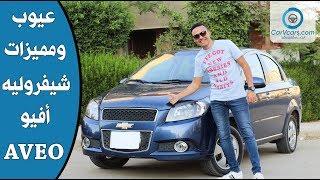 شيفروليه افيو 2019 مميزات وعيوب مع عمرو حافظ– Specs & review Chevrolet Aveo