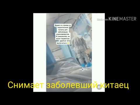 3.02.2020 / Заболевший снял изнутри освобождение койки умершего  / #коронавирус