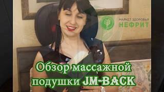 Обзор массажной подушки JM-Back