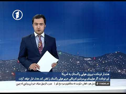 Afghanistan Dari News 08.12.2017 خبر های افغانستان