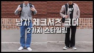 남자 체크셔츠 코디 2가지 스타일링 (체크 셔츠 코디 …