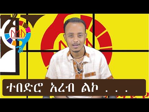 Ethiopia|| ተበድሮ አረብ