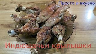 Просто и Вкусно! Крылья Индейки в Духовке.The Turkey wings in the oven.