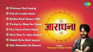 Aradhana | Popular Hindi Devotional Songs | Charanjeet Singh Sondhi