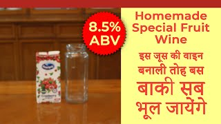 🔴 क्रैनबेरी वाइन Cranberry Wine at Home | Simple Homemade Recipe | Homebrew India