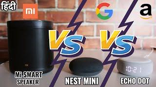 Mi Smart Speaker vs Google Nest Mini vs Amazon Echo Dot - Best Smart Speaker Under Rs. 5k? 🔥