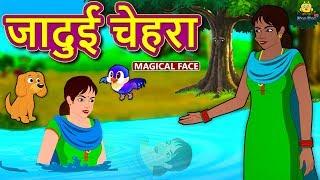 जादुई चेहरा - Hindi Kahaniya for Kids | Stories for Kids | Moral Stories | Koo Koo TV Hindi