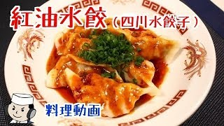 四川水餃子♪ Dumplings with Spicy Dipping Sauce♪