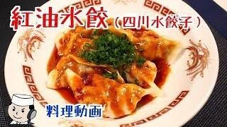 四川水餃子♪ Dumplings with Spicy Dipping Sauce♪