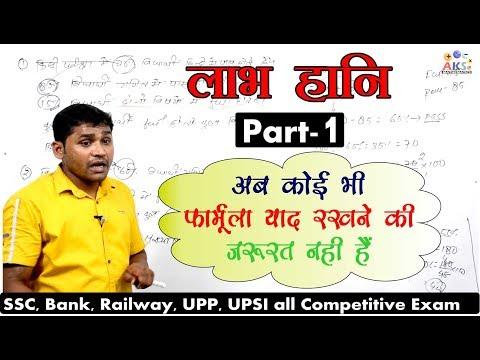 Profit & Loss-Part-1 -लाभ - हानि / Math Class By A K Sah '' Patna Wale Sir''