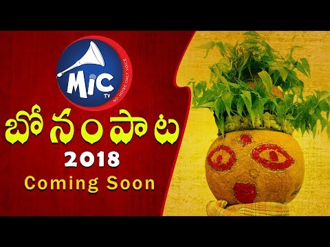 Bonalu Song 2018 | Mangli | Promo | MicTv.in
