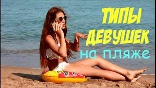 💕 ТИПЫ ДЕВУШЕК НА ПЛЯЖЕ . TYPES OF GIRLS AT THE BEACH 💕