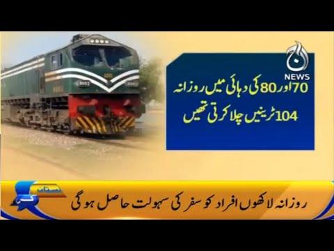 Aaj Pakistan Ki Awaz   Karachi   Circular Railway   18th November 2020   Aaj News