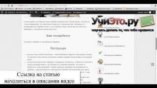 Как научится переводить с английского на русский?(http://uchieto.ru/kak-nauchitsya-perevodit-s-anglijskogo-na-russkij/ - ПОЛНАЯ СТАТЬЯ http://vk.com/uchieto - Мы ВКонтакте ..., 2014-02-28T06:09:48.000Z)
