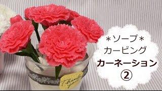 石鹸からカーネーションの花を切り出すソープカービング。 石鹸のカーネ...