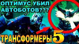 Что показал 3й тизер Трансформеры 5 Последний Рыцарь 2017 [ОБЪЕКТ] Transformers The Last Knight