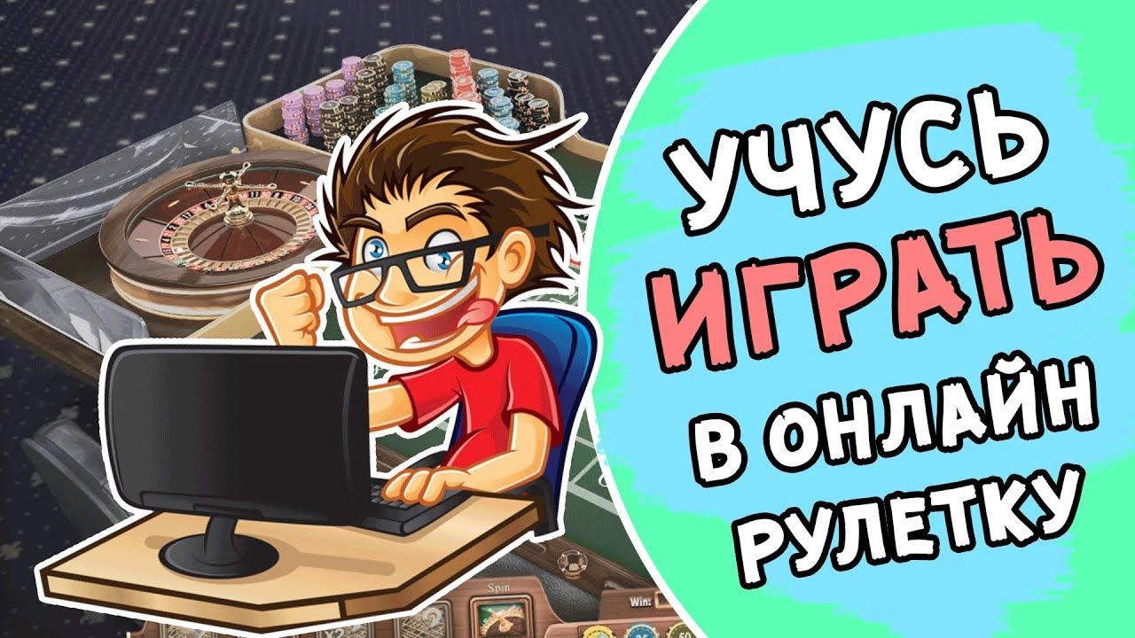 Вулкан Казино Рулетка Европейская | Учусь Играть в Рулетку в Онлайн Казино