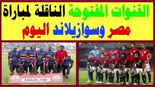 القنوات المفتوحة الناقلة لمباراة مصر وسوازيلاند اليوم